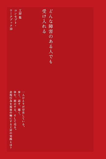 concept-book_edited.jpg