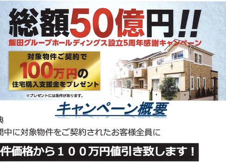 【100万円住宅支援キャンペーン開催】