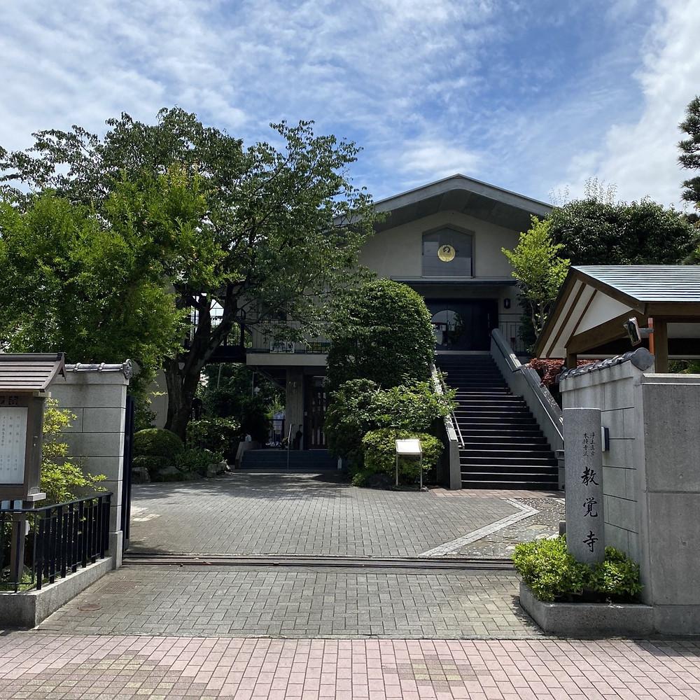 教覚寺(静岡市葵区常磐町)