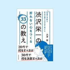 渋沢栄一の33の教え