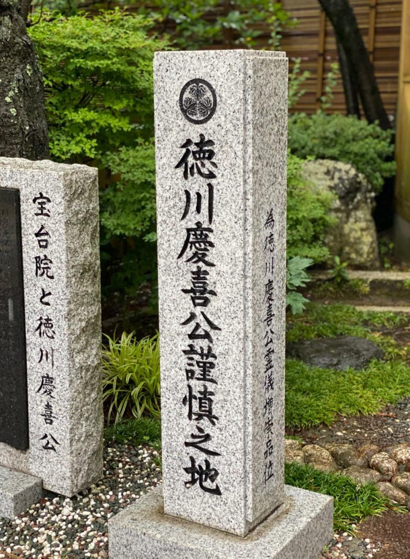 徳川慶喜公謹慎之地