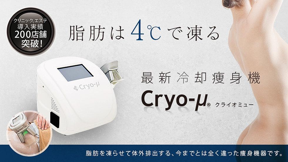 Cryo-μ クライオミュー