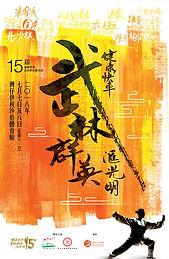 kung-fu-booklet_2018.jpg