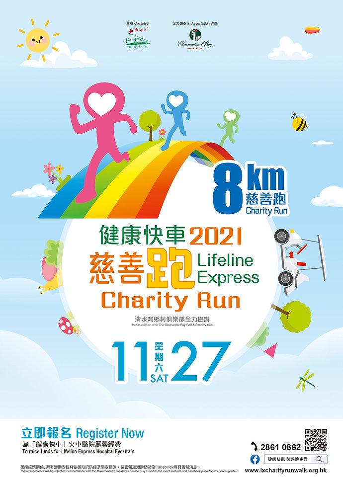 Charity_Run_poster2021_A3_web.jpg
