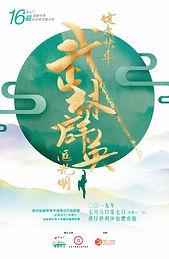 kung-fu-booklet_2019.jpg
