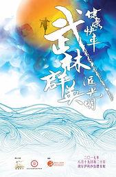 kung-fu-booklet_2017.jpg