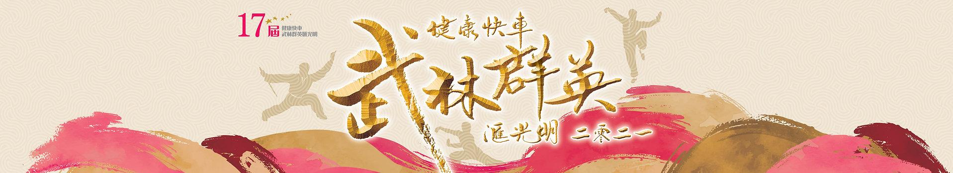Banner_main_2021.jpg