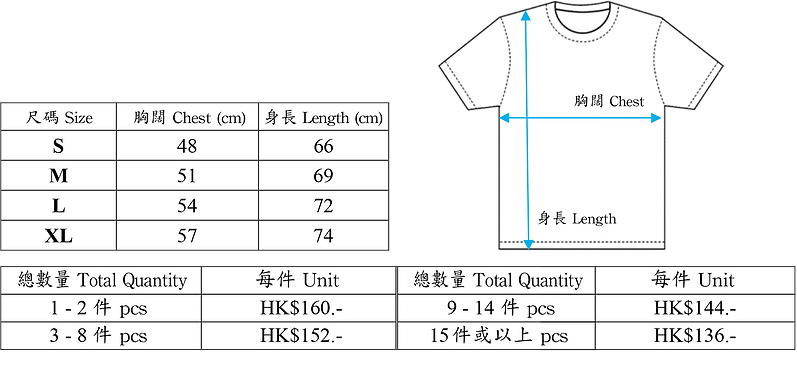 Tee-Size-Chart2.png