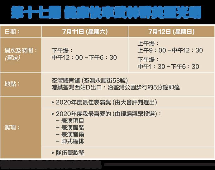 顧問委員會_Table.png