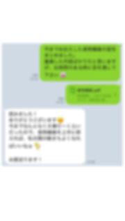 LINE②.jpg