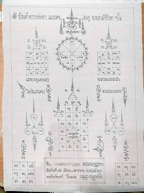 A Pha Yant to Improve Astrology by Ajarn Apichai