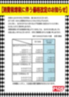 消費税 スタジオ、.jpg