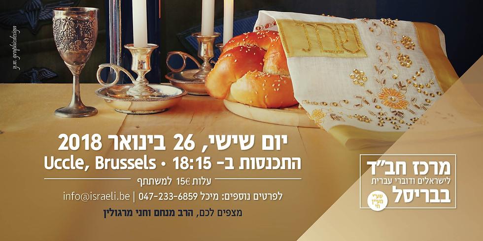 סעודת שבת ישראלית