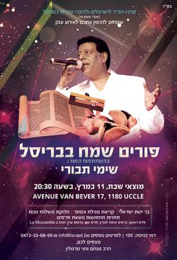 05-purim5777-israeli (1)