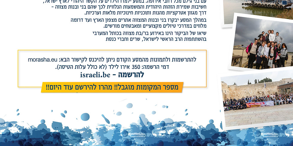 מסע בר/בת מצווה לישראל