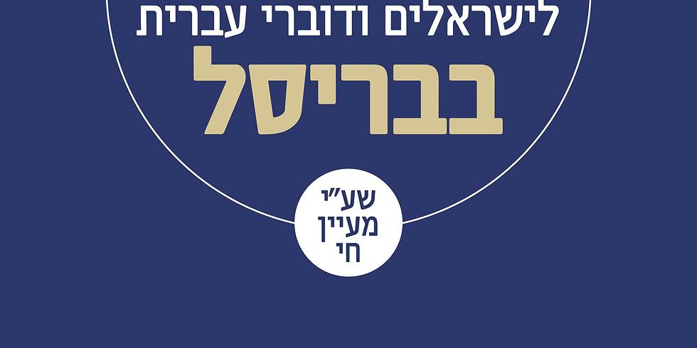 """מרכז חב""""ד לישראלים בבריסל"""