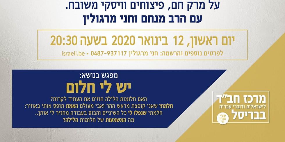 הפרלמנט #15 - דיון בניחוח יהודי