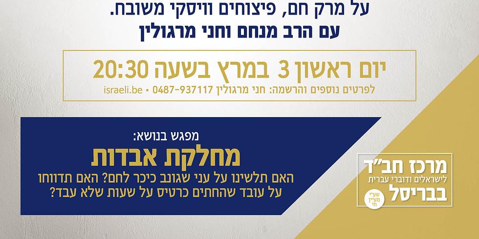 הפרלמנט #9 - דיון בניחוח יהודי