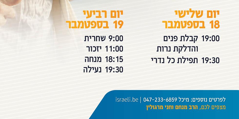 יום הכיפורים באווירה ישראלית