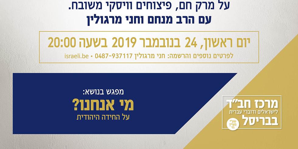 הפרלמנט #14 - דיון בניחוח יהודי