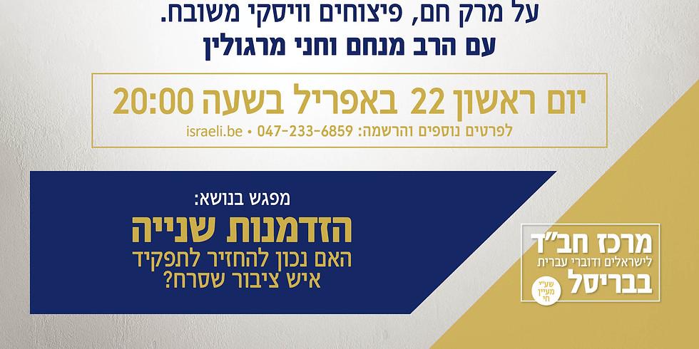 הפרלמנט #3 - דיון בניחוח יהודי