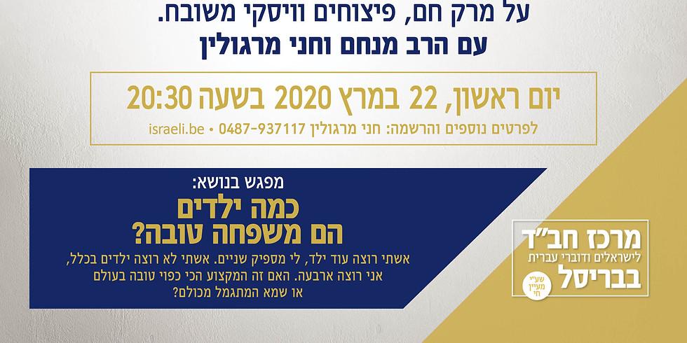 הפרלמנט הוירטואלי #18 - דיון בניחוח יהודי