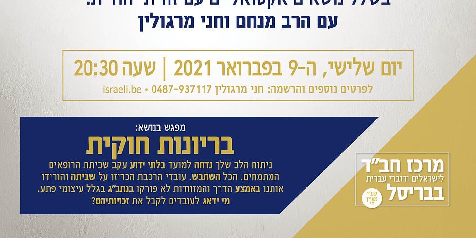 הפרלמנט #23 - מפגש בניחוח יהודי
