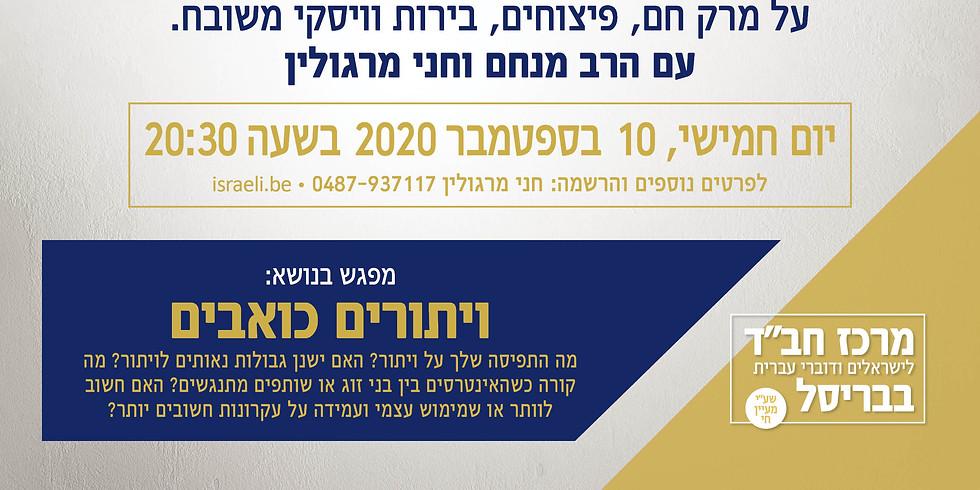 הפרלמנט #22 - דיון בניחוח יהודי