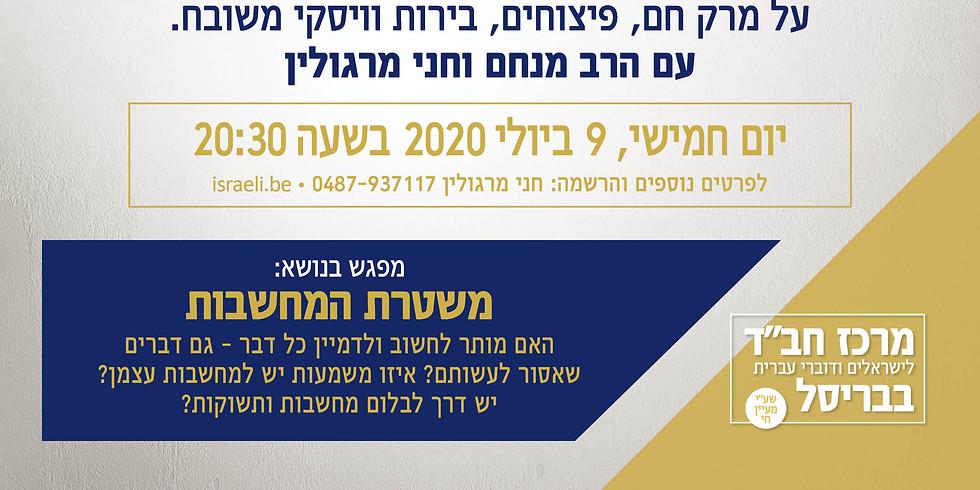 הפרלמנט #20 - דיון בניחוח יהודי