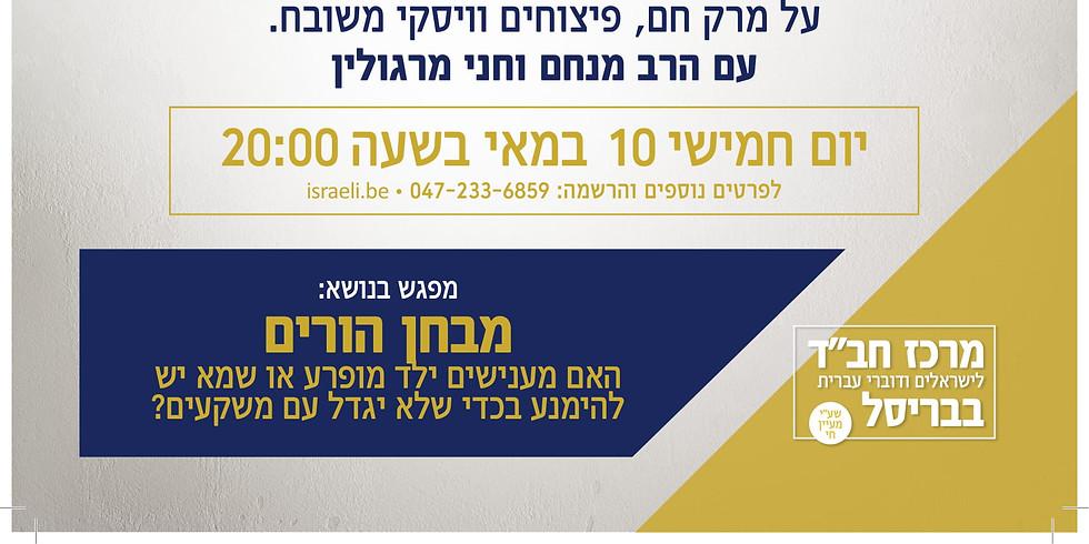 הפרלמנט #4 - דיון בניחוח יהודי