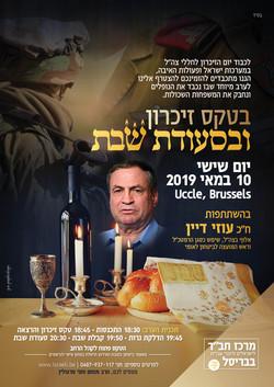 __הזמנה לסעודת שבת - יום הזיכרון ע''ט