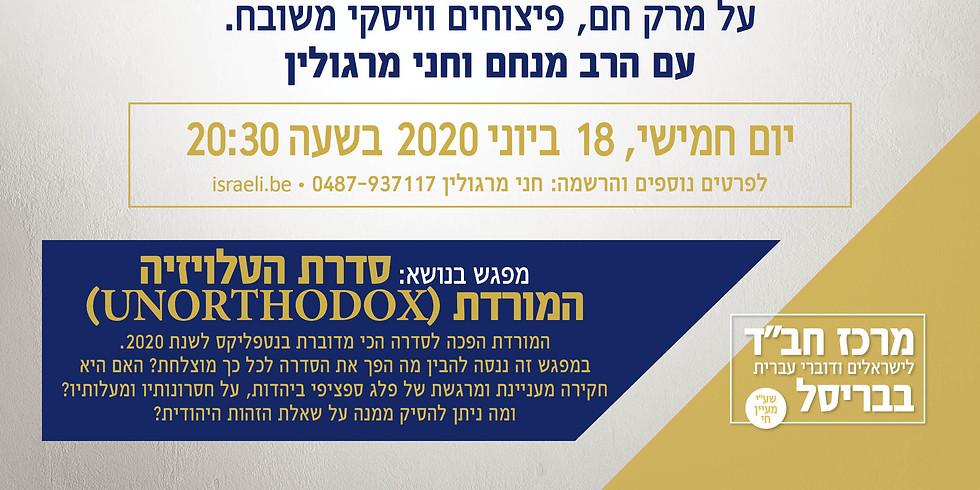 הפרלמנט #19 - דיון בניחוח יהודי