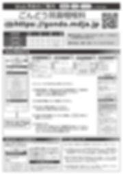 Web予約2020.7_page-0001.jpg