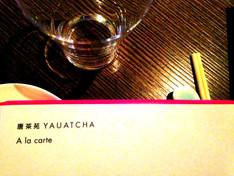Yauatcha, Soho