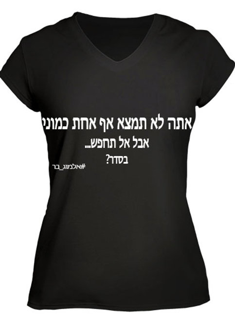 חולצת נשים ״אף אחת כמוני״