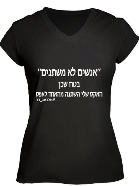 חולצת נשים ״אפס״