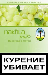 Nakhla Mix Ice - Виноград с Мятой Grape Mint)