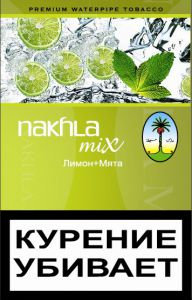Nakhla Mix - Лимон+Мята (Lemon Mint) (50 грамм)