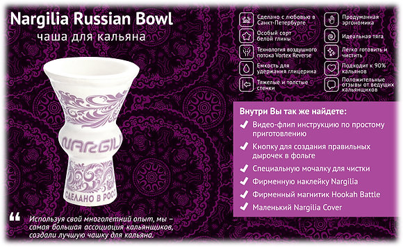 Чашка Nargilia Russian Bowl (фиолетовая хохлома)