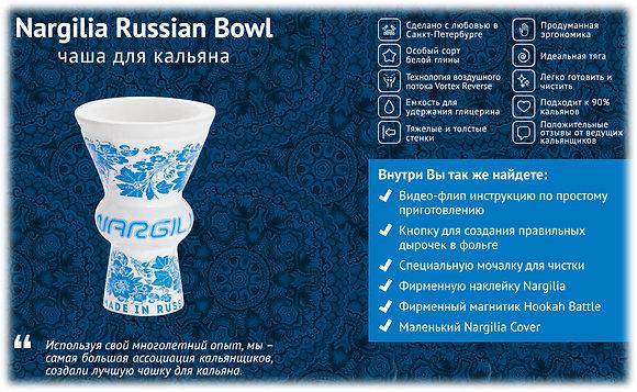 Чашка Nargilia Russian Bowl (синяя гжель)