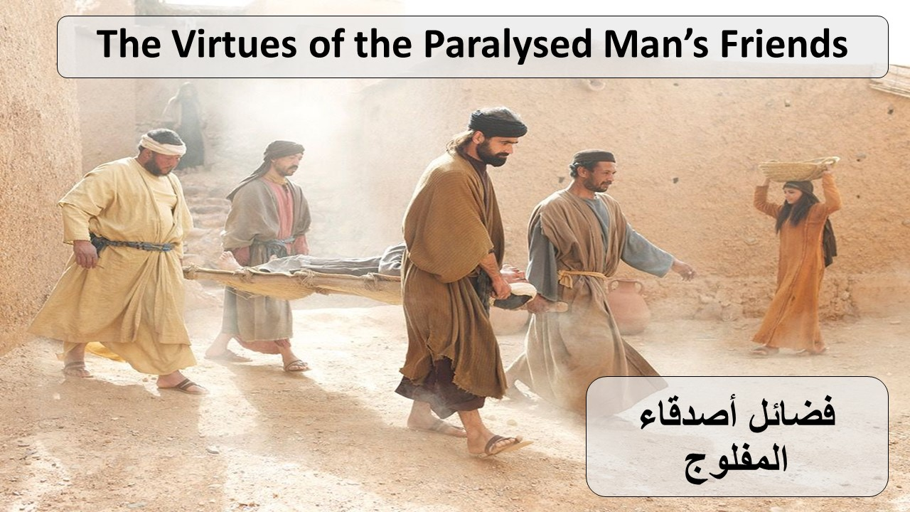 + Virtues of the Paralysed Man's Friends