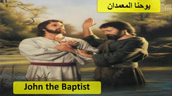 + John The Baptist (4th Sunday of Kiahk)