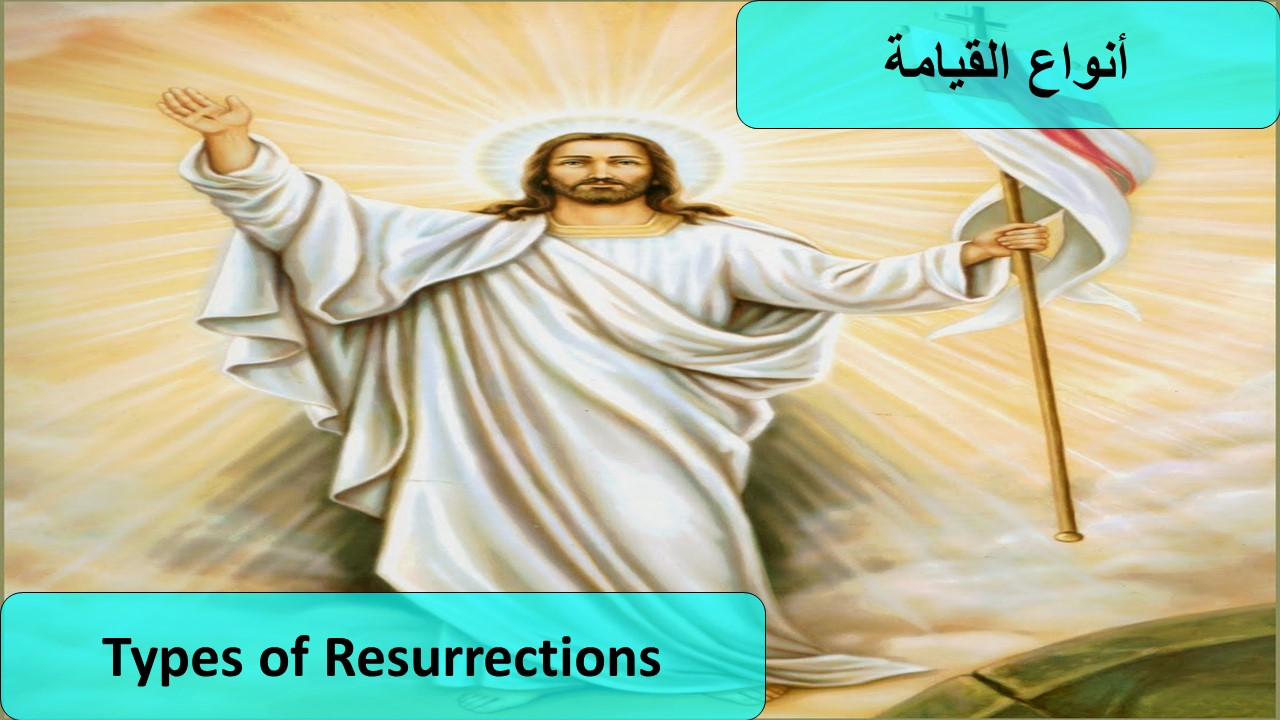 The Types Of Resurrection