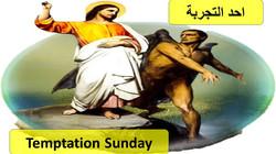 + Temptation Sunday +