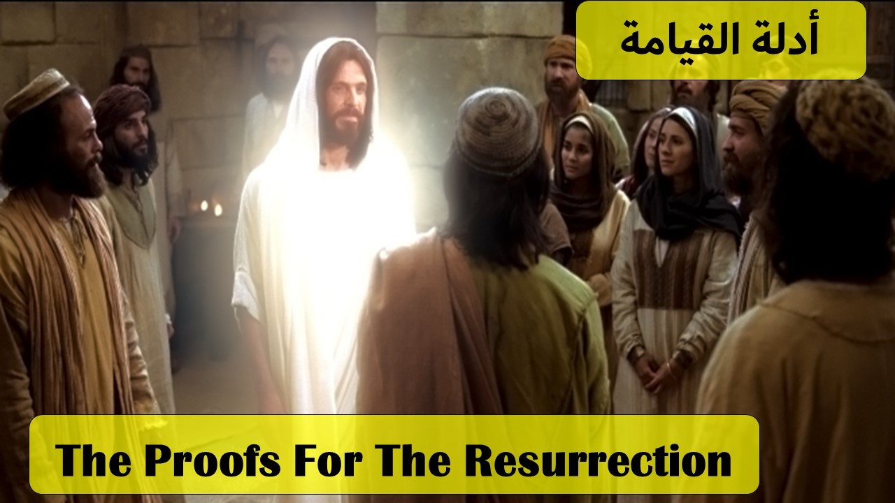 + The Proofs For The Resurrection +