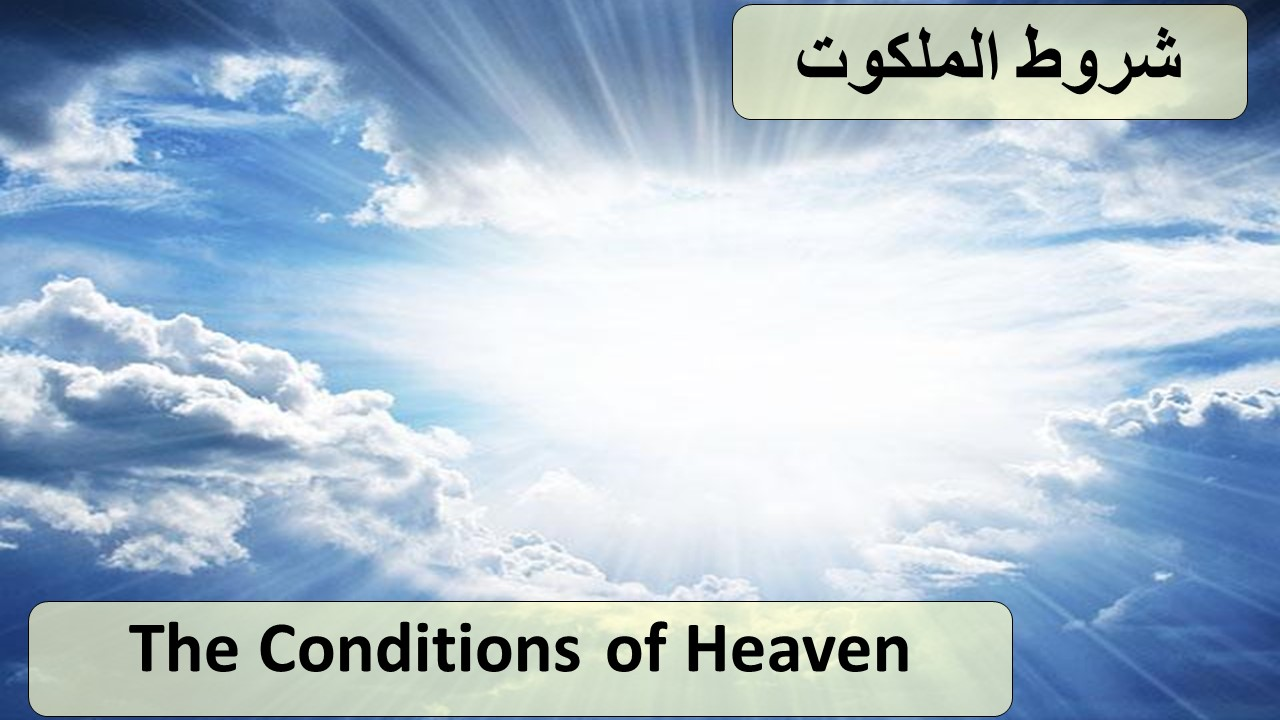 + The Conditions of Heaven (3rd Sunday o