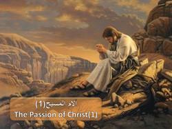 الام المسيح 1