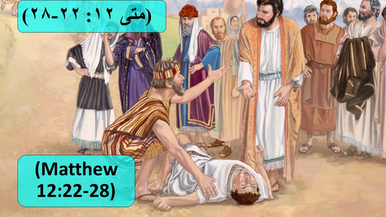 + Matthew 12 , 22-28 (3rd Sunday of Baba