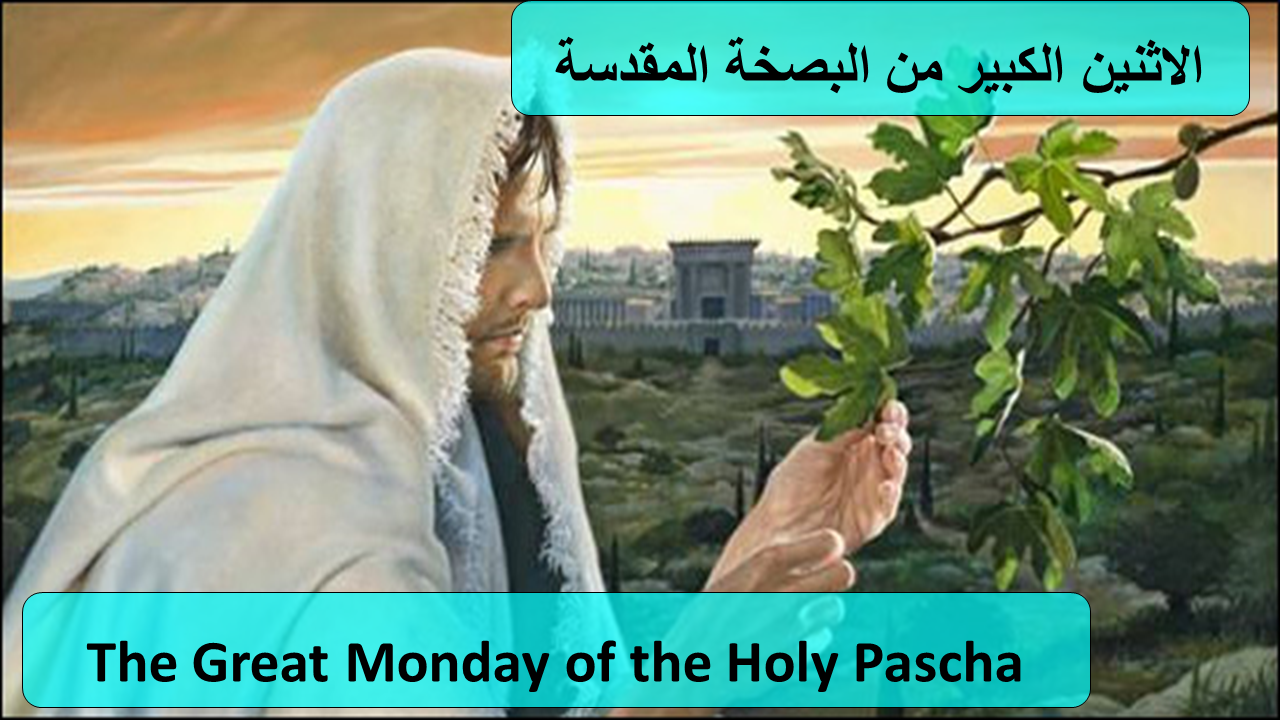 + Monday of the Holy Pascha +
