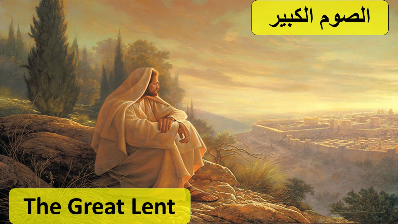 + The Great Lent (Bible Study) +